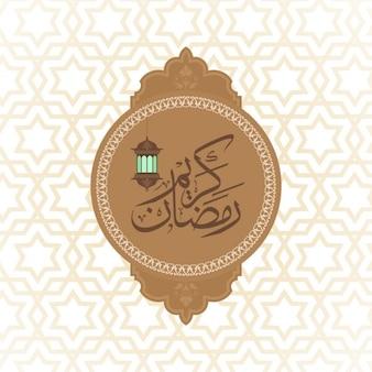 Fondo marrón de ramadán kareem