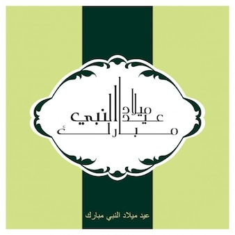 Fondo verde claro de ramadan