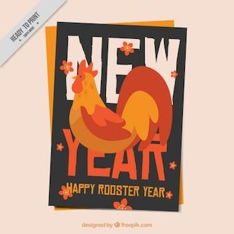 Linda felicitación de feliz año de gallo