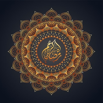 Motivo de oración de alá ramadán mubarak