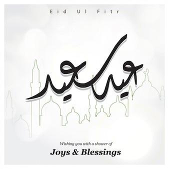 Tarjeta de felicitación de Ramadán con arabesco