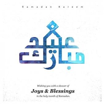 Tarjeta de felicitación del mes del Ramadán