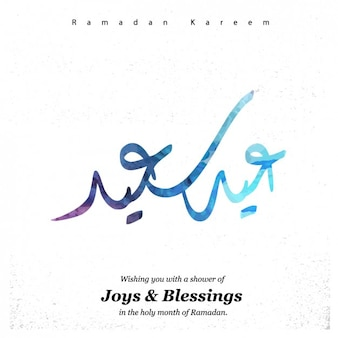 Tarjeta de felicitación del Ramadán