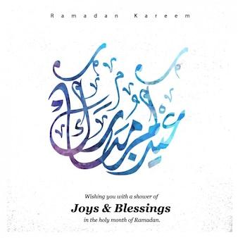 Tarjeta de felicitación por el mes del Ramadán