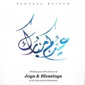 Tarjeta de felicitación por el Ramadán