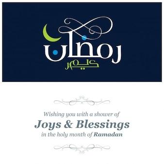 Tarjeta de saludo islámico del ramadán con el mensaje