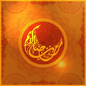 Arabische eid Gelegenheit Kareem Einladung