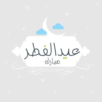 Arabische islamische Kalligraphie Text Eid Al Fitr