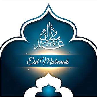 Arabische Typografie Hintergrund Design