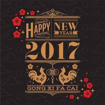 Chinesisches neues Jahr des Hahns 2017 Design Symbol