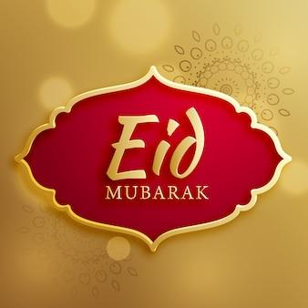 Eid mubarak festival grußkarte auf goldenem hintergrund