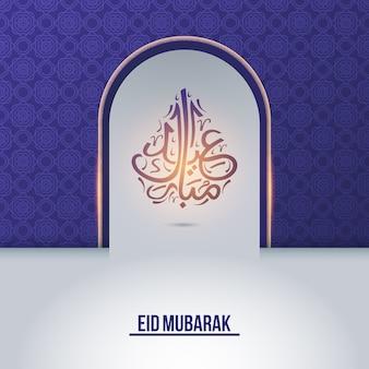 Eid mubarak Hintergrund mit arabischen Typografie