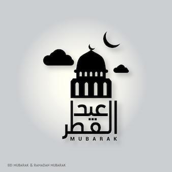 Eid ul Fitr Mubarak Moschee Grauer Hintergrund