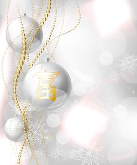 Ornament Saison Schnee Hintergrund Text
