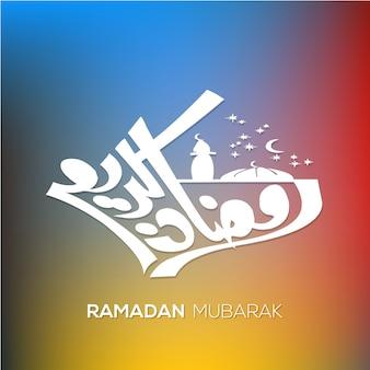 Ramadhan Kareem Vektoren Variationen Übersetzung Großzügiger Ramadhan in der wunderschönen alten thuluth arabischen Kalligraphie Stil Ramadhan oder Ramazan ist ein heiliger Fasten Monat für MuslimMoslem auf mehrfarbige Hintergründe