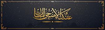 Social Media Banner mit Eid-Al-Adha Kalligraphie.