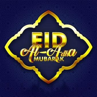 3D Golden Eid-Al-Adha Mubarak texto em moldura incandescente.