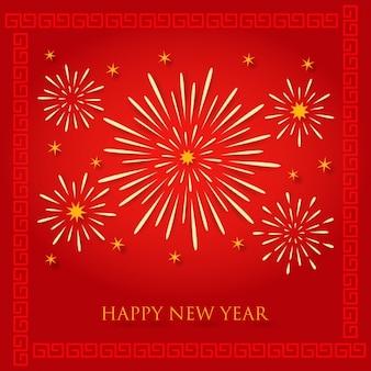 Carta feliz ano novo com fogos de artifício