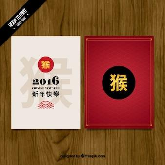 Cartão do ano novo chinês elegante