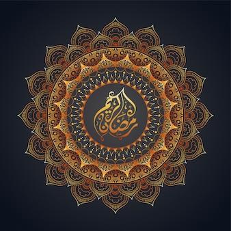 Celebração de oração motivo de alá ramadã mubarak