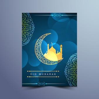 Design de cartão Eid Mubarak elegante e abstrato