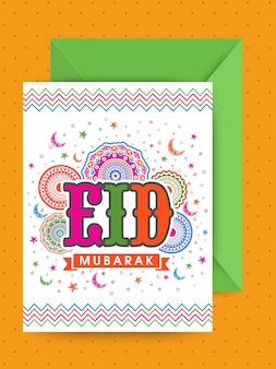 Eid mubarack cartão com luas e estrelas