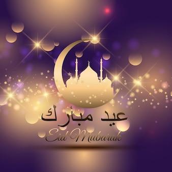 Fundo decorativo para o Eid com escrita árabe