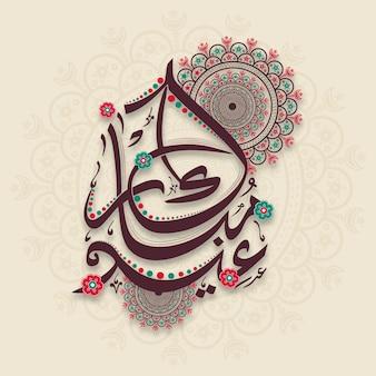 Fundo islâmico do texto poster mubarak