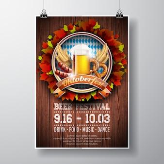Ilustração do vetor do cartaz de Oktoberfest com cerveja fresca da lager no fundo da textura da madeira. Molde do folheto da celebração para o festival tradicional da cerveja alemão.