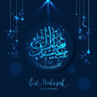 Ilustração vetorial islâmica caligráfico árabe Eid Mubarak em Parabéns tradução