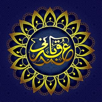 Moldura de mandala floral com caligrafia Eid-Al-Adha.