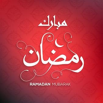 Ramadan Kareem cartão bonito com caligrafia árabe que significa Ramadan Mubarak