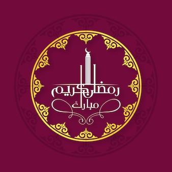 Ramadan Mubarak Tipografia criativa em um projeto circular islâmico em um fundo vermelho