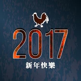 Buon Anno cinese 2017 vintage grunge background