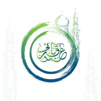 Calligrafia di Eid-Al-Adha con moschea in colore verde.