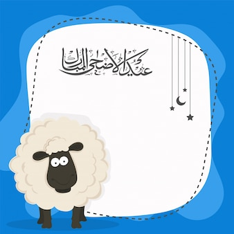 Cartolina di auguri per la celebrazione del Festival di Eid-Al-Adha.