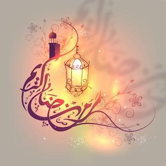 Festival ramazan flyer viering gemeenschap