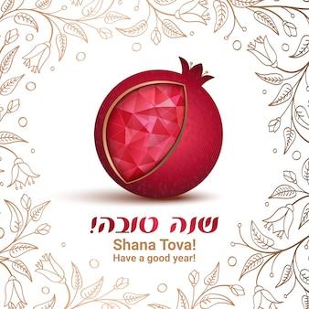 Joodse nieuwjaar achtergrond