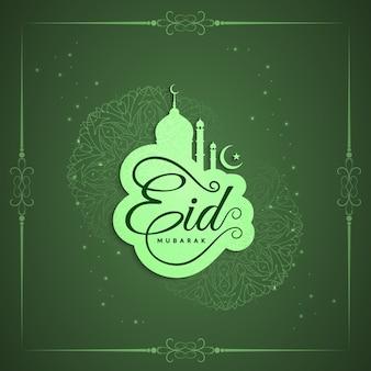 Religieuze Eid Mubarak tekst ontwerp achtergrond