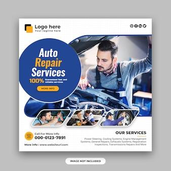 Centrum naprawy samochodów i samochodów w mediach społecznościowych i szablon projektu banerów internetowych