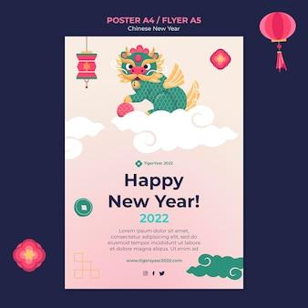 Chiński nowy rok szablon wydruku pionowego