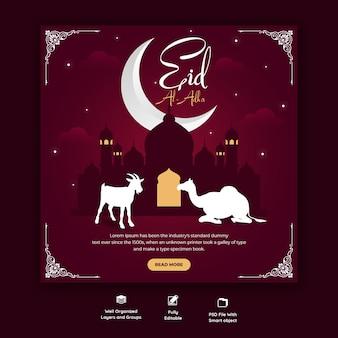 Eid al adha mubarak islamski festiwal szablon banera mediów społecznościowych
