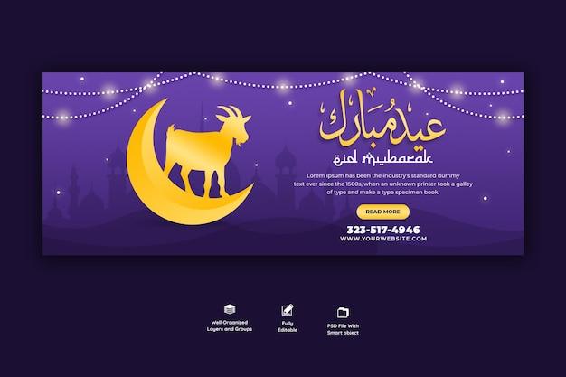 Eid al adha mubarak islamski festiwal szablon okładki na facebooku