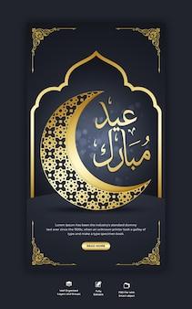 Eid mubarak i eid ul-fitr szablon historii na instagramie i facebooku