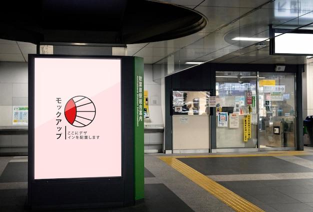 Ekran informacyjny podróżuje z logo