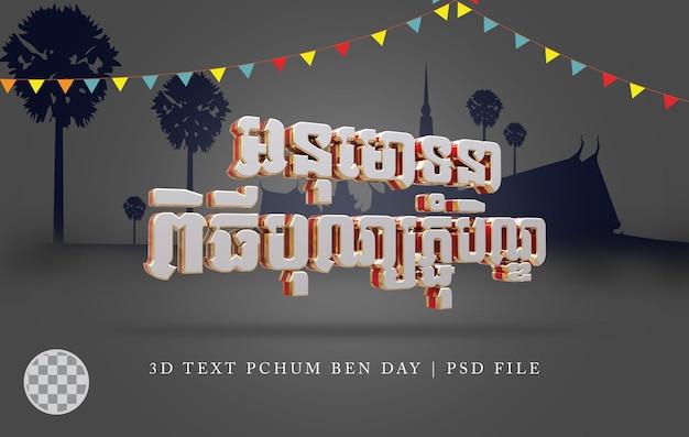 Festiwal pchum ben dzień tekst 3d