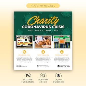 Kolekcja funduszu charytatywnego, kwadratowa ulotka lub post w mediach społecznościowych dla premii psd za kryzys koronawirusa