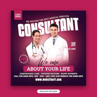 Medycyna opieki zdrowotnej w mediach społecznościowych i szablon projektu banera internetowego