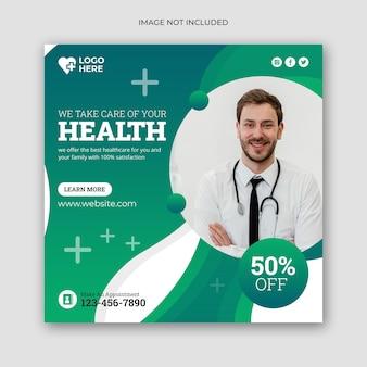 Medyczny baner w mediach społecznościowych lub szablon ulotki kwadratowej
