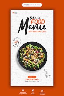 Menu sprzedaży pysznej żywności instagram i szablon historii na facebooku